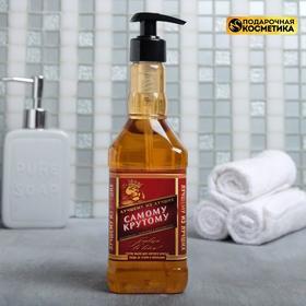 """Густое мыло """"Самому крутому"""", аромат медовый, 500 мл"""