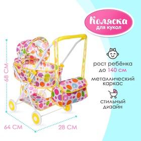 Коляска универсальная для кукол, с сумкой, с корзиной, металлический каркас