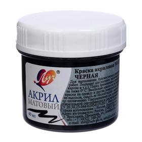 Acrylic paint 40 ml