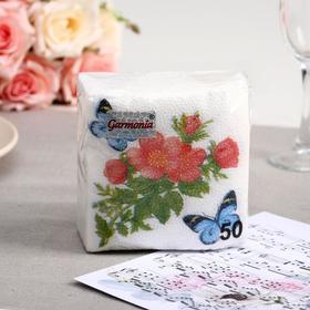 Салфетки бумажные Гармноия цвета Цветок и бабочка, 50 листов