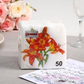 Салфетки бумажные Гармноия цвета Лилия, 50 листов