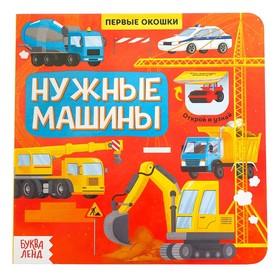 Книга с окошками «Нужные машины», 10 стр.