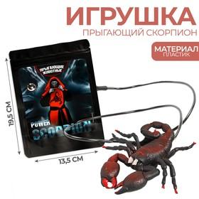 Прыгающие животные Power scorpion скорпион