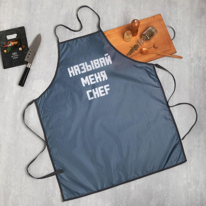 """Apron """"Call me CHEF"""" 65*80cm, 100% polyester, oxford 210g / m2"""