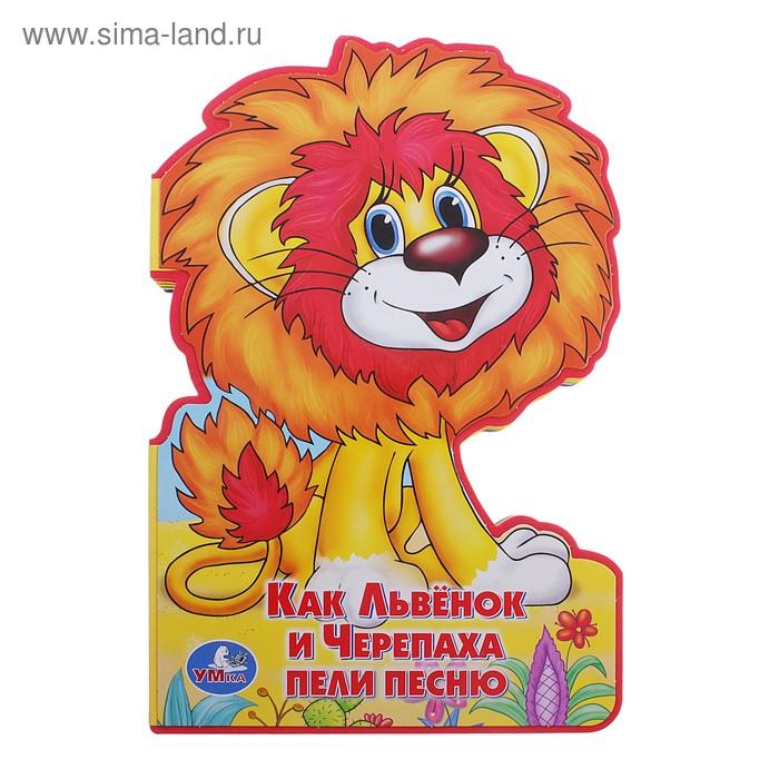 открытка с львятами причина