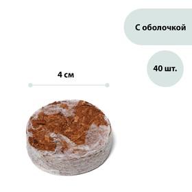Таблетки кокосовые, d = 4 см, набор 40 шт., в оболочке, Greengo