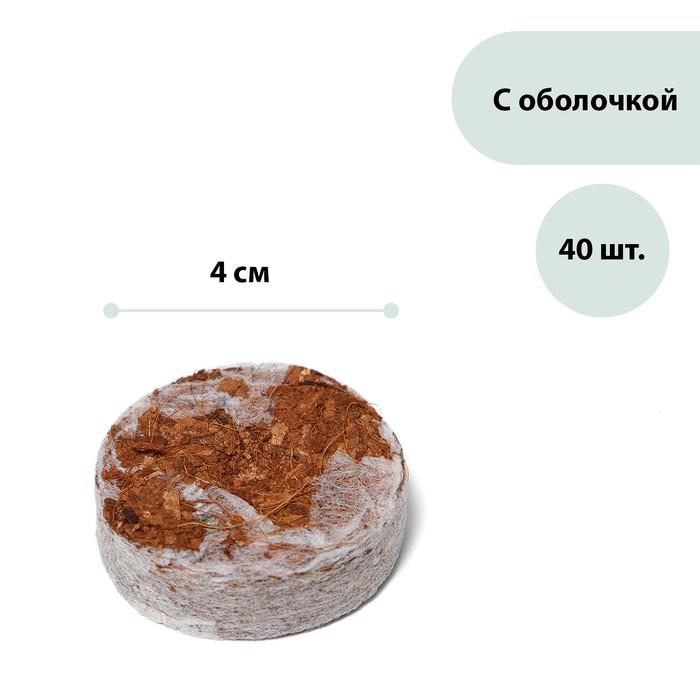 Таблетки кокосовые, d = 4 см, набор 40 шт., в оболочке, Greengo - фото 313178505