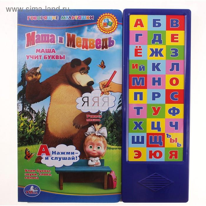 "Азбука ""Маша и медведь"", 33 звуковых кнопки"