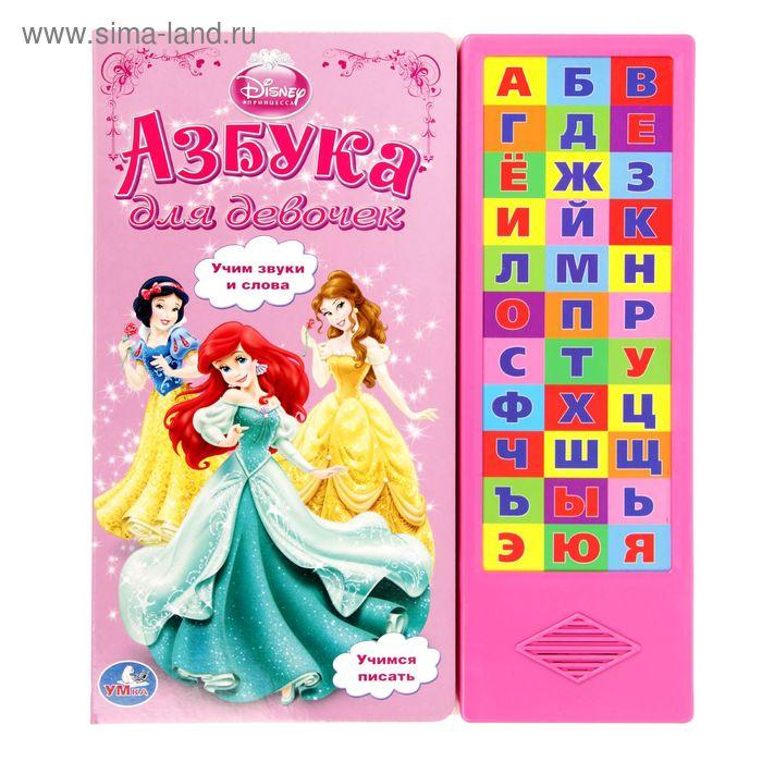 """Книга """"Дисней. Азбука для девочек"""", 33 звуковых кнопки"""
