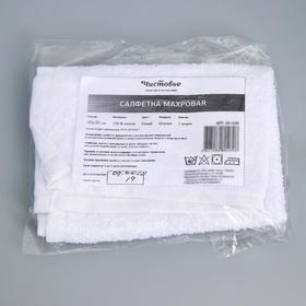 Салфетка махровая 420 г/кв.м 30х30