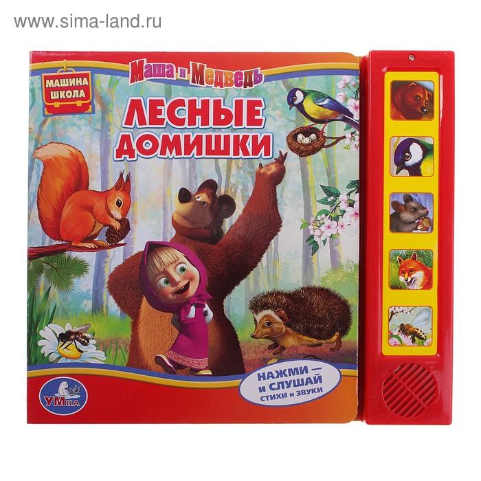 """Книга """"Лесные домишки"""", музыкальная"""