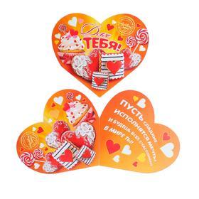"""Открытка-валентинка """"Для тебя!"""" глиттер, конгрев, пирожные, оранжевый фон"""