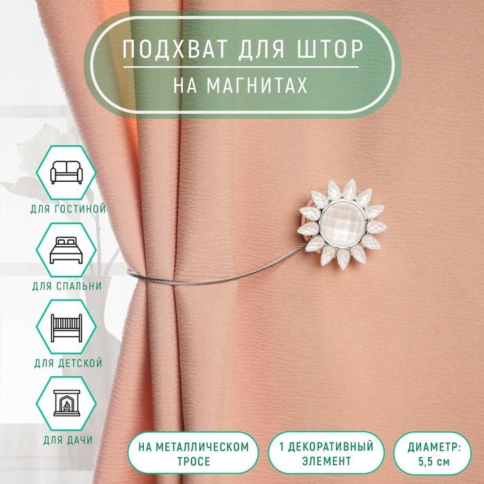Подхват для штор «Солнечный цветок», d = 5,5 см, цвет бежевый - фото 7652525