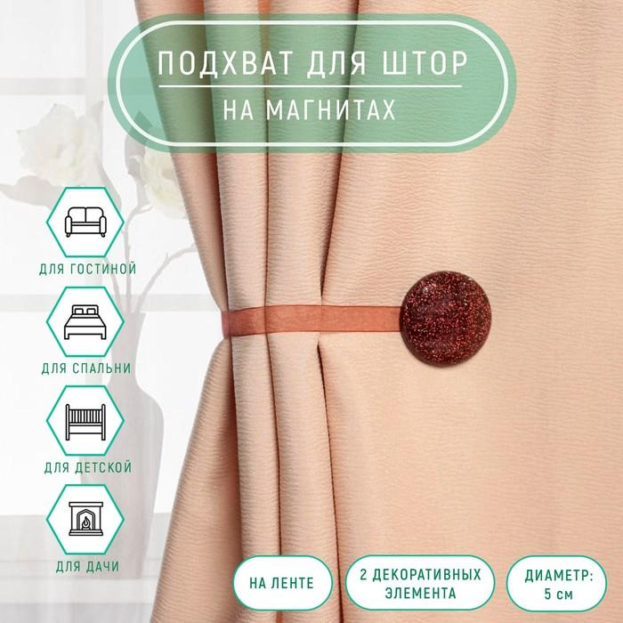 Подхват для штор «Блёстки», d = 5 см, цвет коричневый - фото 7652528