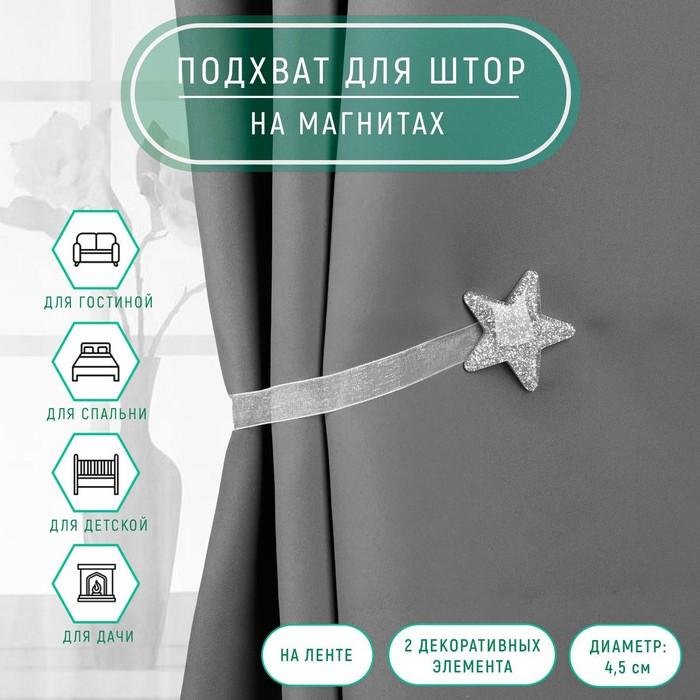 Подхват для штор «Звезда», d = 4,5 см, цвет серебряный - фото 7652531
