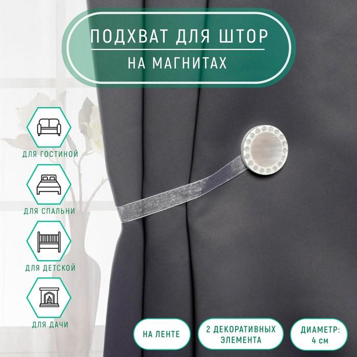 Подхват для штор «Перламутр», d = 4 см, цвет серебряный/белый - фото 7652534