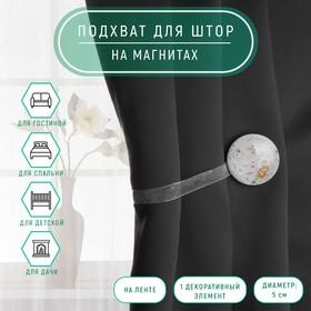Подхват для штор «Карамелька», d = 5 см, цвет бежевый