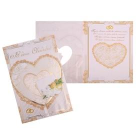 Открытка объемная 'В день свадьбы', картинка - сердце Ош