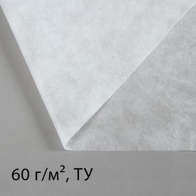 Материал укрывной, 10 × 3,2 м, плотность 60, с УФ-стабилизатором, белый, «Агротекс»