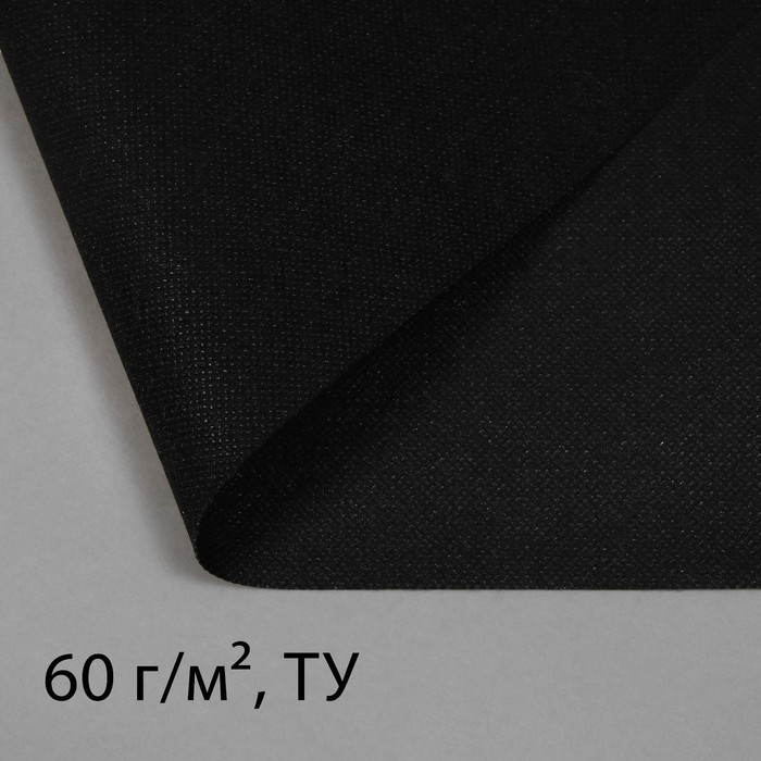 Материал мульчирующий, 10 × 3,2 м, плотность 60, с УФ-стабилизатором, чёрный, «Агротекс»