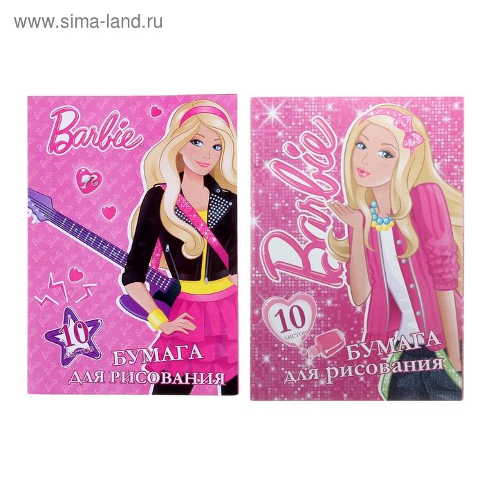 Папка для рисования А4, 10 листов, Barbie, МИКС