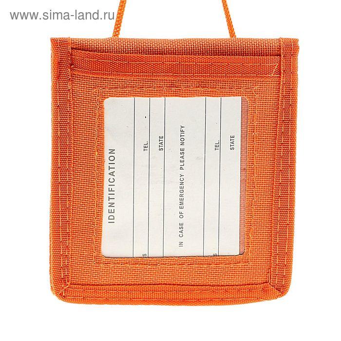 Кошелек-органайзер для путешествий на шнуре оранжевый
