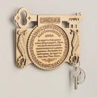 Ключница «Благословление дома», 2 крючка, 16х12 см, береста