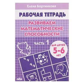 Рабочая тетрадь для детей 5-6 лет «Развиваем математические способности». Часть 1. Бортникова Е.