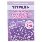 """Рабочая тетрадь """"Развиваем математическиеие способности"""" 5-6 лет, 2 часть. Автор: Бортникова Е."""
