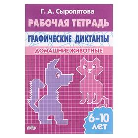 Рабочая тетрадь для детей 6-10 лет «Графические диктанты. Домашние животные». Сыропятова Г. А.