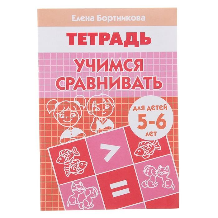 Рабочая тетрадь для детей 5-6 лет «Учимся сравнивать». Бортникова Е. Ф. - фото 106531140