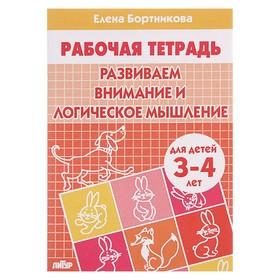 Рабочая тетрадь для детей 3-4 лет «Развиваем внимание и логическое мышление». Бортникова Е.