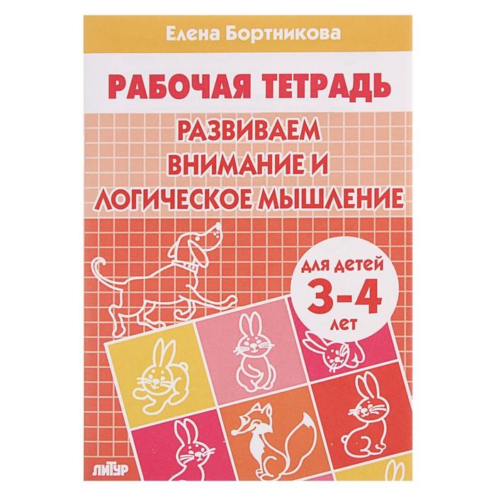 Рабочая тетрадь для детей 3-4 лет «Развиваем внимание и логическое мышление». Бортникова Е. - фото 106531146