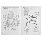 Рабочая тетрадь для детей 3-4 лет «Развиваем внимание и логическое мышление». Бортникова Е. - фото 106531148
