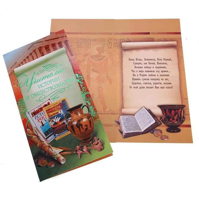 Когда стану, открытки для историка