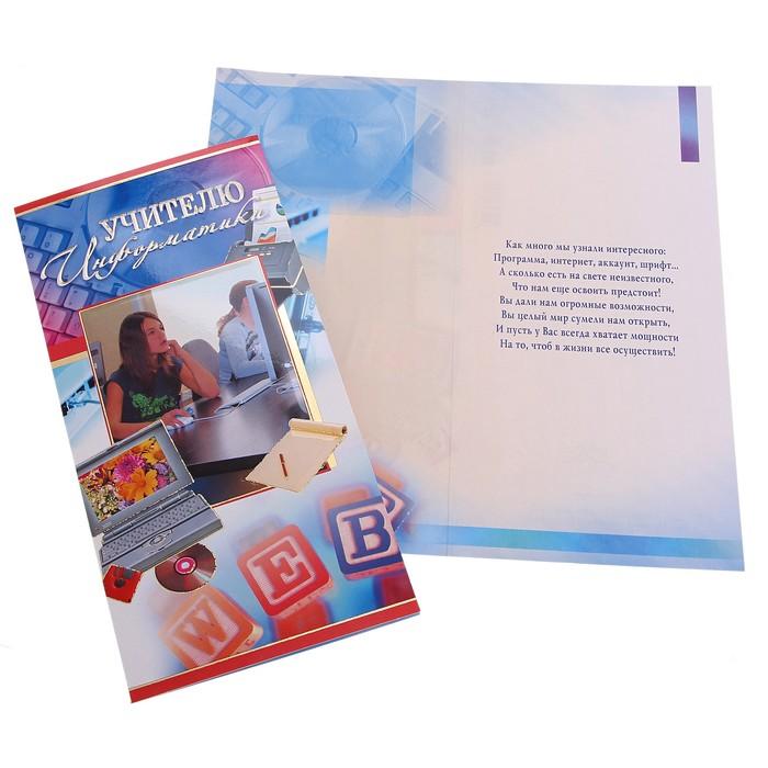 Вставить открытку, картинки с днем учителя информатики