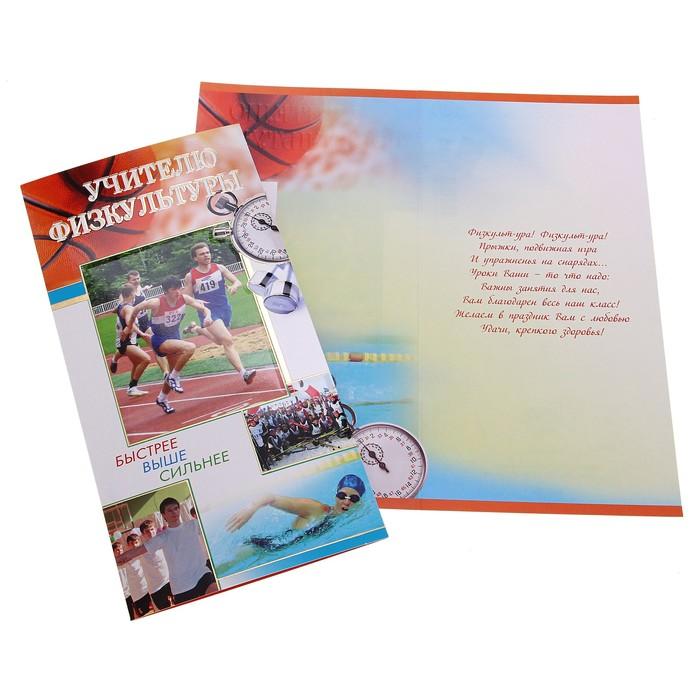 Открытку девочке, открытки с днем учителя физруков