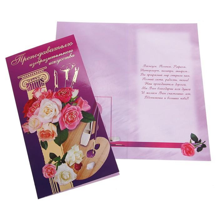 Текстом поздравление, открытка учителю изо на день учителя своими руками
