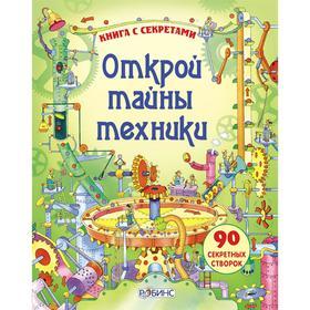 Книга с секретами «Открой тайны техники»