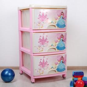 Комод для игрушек 'Принцесса' на колёсиках, 3 выдвижных ящика, цвет розовый Ош