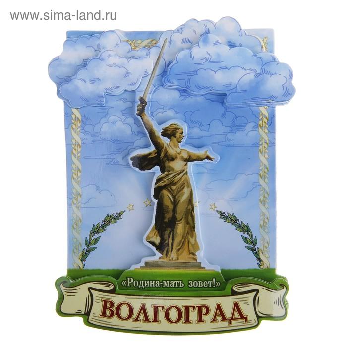 """Магнит многослойный """"Волгоград"""""""