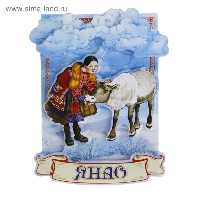 """Магнит многослойный """"ЯНАО"""""""