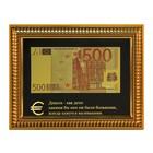 """Купюра 500 евро в рамке """"Деньги-как дети...."""""""