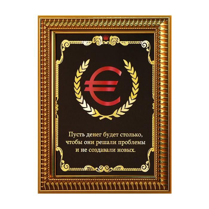 Стихи к рамке с деньгами