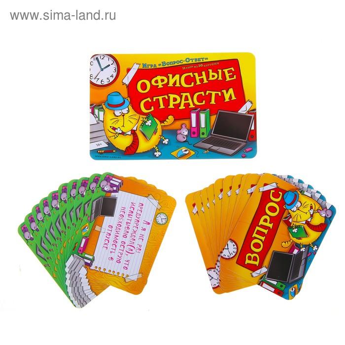 """Игра вопрос-ответ """"Офисные страсти"""" (наб. 20 карточек)"""