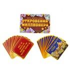 """Игра вопрос-ответ """"Откровения миллионера"""" (набор 20 карточек)"""