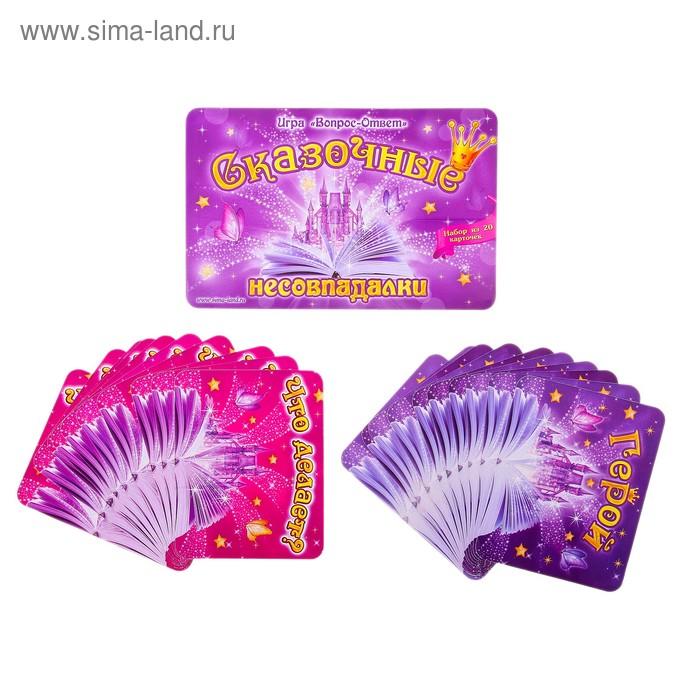 """Игра вопрос-ответ """"Сказочные несовпадалки"""" (набор 20 карточек)"""