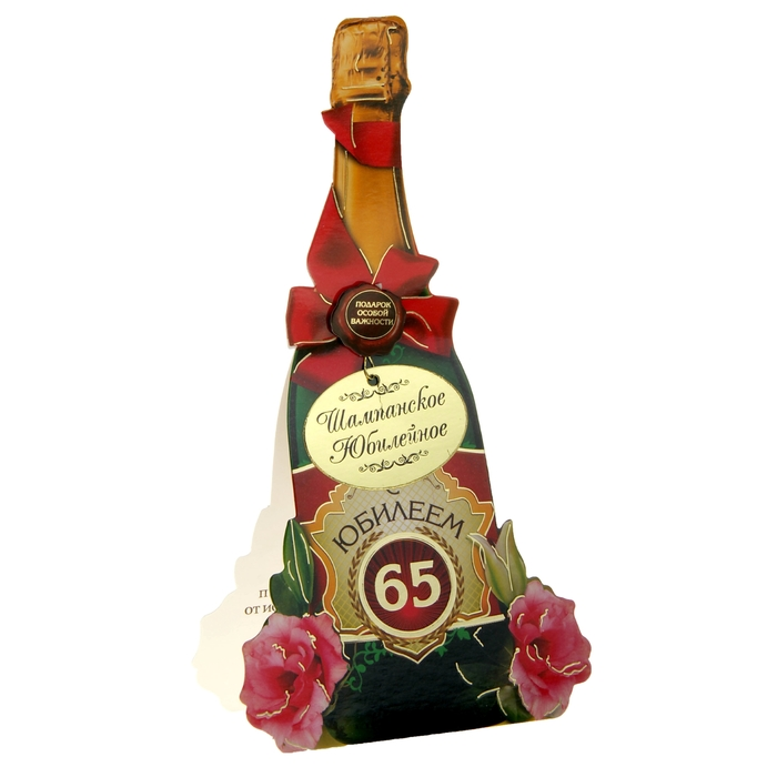 """Наградная открытка в форме бутылки шампанского """"С Юбилеем 65"""""""