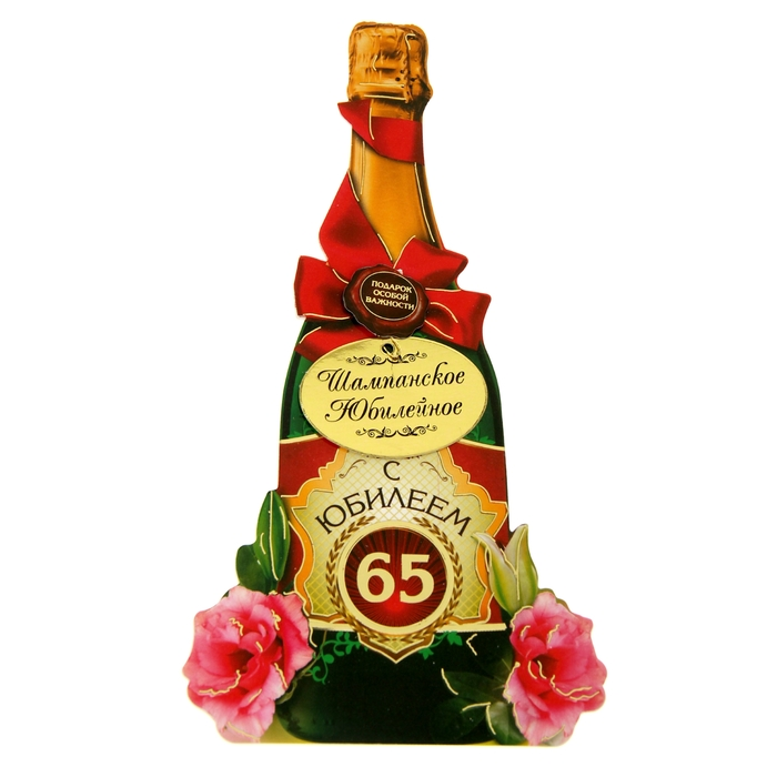 Поздравление владимира с 65 летием