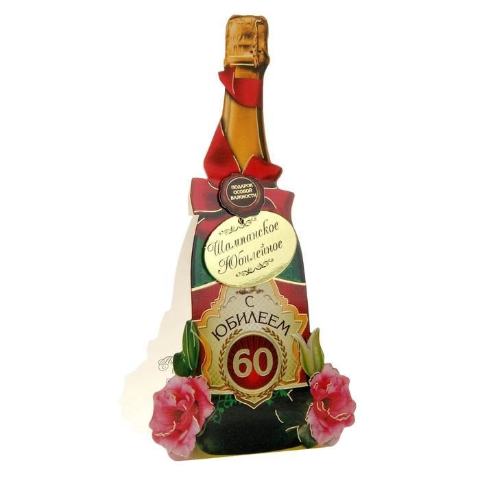 """Наградная открытка в форме бутылки шампанского """"С Юбилеем 60"""""""